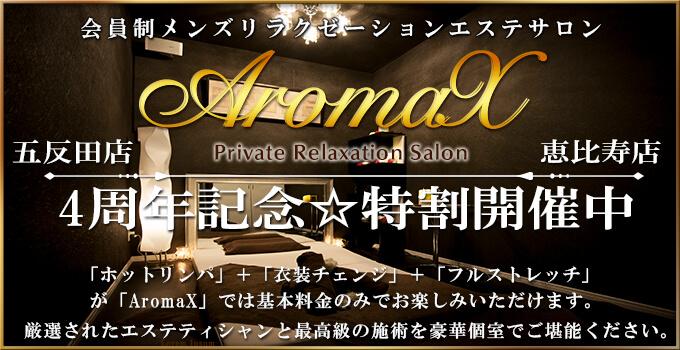 NEW OPEN[五反田メンズエステ「AromaX」]