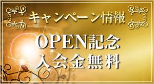 キャンペーン情報 OPEN記念 入会金無料